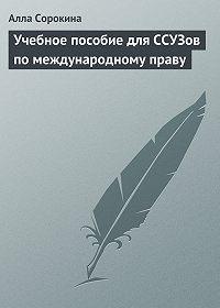 Алла Сорокина -Учебное пособие для ССУЗов по международному праву