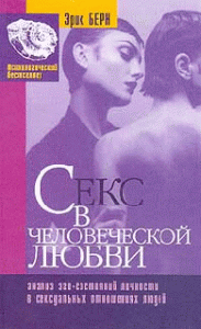 Эрик Берн - Секс в человеческой любви