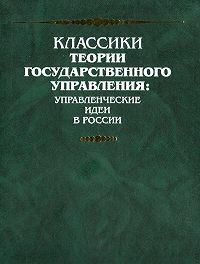 Константин Дмитриевич Кавелин -Наш умственный строй