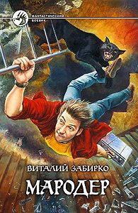 Виталий Забирко -Мародер