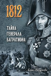 Алла Бегунова -Тайна генерала Багратиона