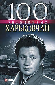 Владислав Карнацевич -100 знаменитых харьковчан