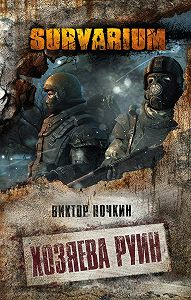 Виктор Ночкин -Хозяева руин