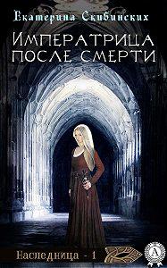 Екатерина Скибинских - Императрица после смерти