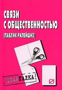 Коллектив Авторов - Связи с общественностью (паблик рилейшнз): Шпаргалка