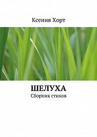 Ксения Хорт - Шелуха. Сборник стихов