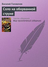Василий Головачев -Соло на оборванной струне