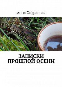 Анна Сафронова -Записки прошлой осени