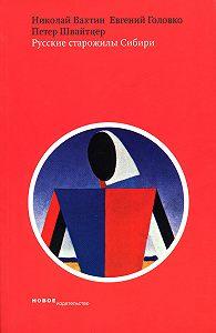 Н. Б. Вахтин, Е. В. Головко, Петер Швайтцер - Русские старожилы Сибири: Социальные и символические аспекты самосознания