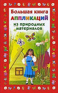 Наталия Дубровская -Большая книга аппликаций из природных материалов