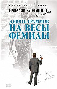 Валерий Карышев - Девять граммов на весы Фемиды