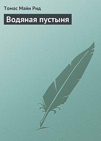 Томас Майн Рид - Водяная пустыня