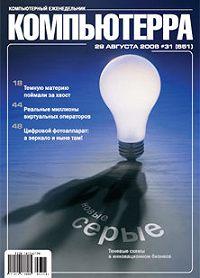 Компьютерра -Журнал «Компьютерра» № 31 от 29 августа 2006 года
