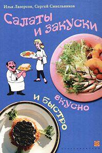 Илья Лазерсон -Салаты и закуски. Вкусно и быстро