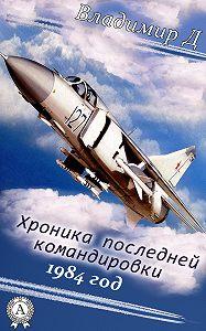 Владимир Д. -Хроника последней командировки. 1984 год