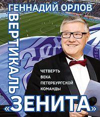 Геннадий Орлов -Вертикаль «Зенита». Четверть века петербургской команды