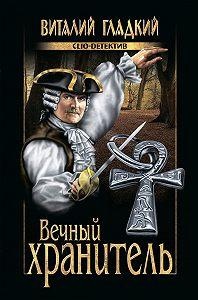 Виталий Гладкий -Вечный хранитель