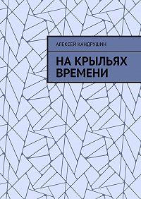 Алексей Кандрушин -Накрыльях времени