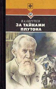 Владимир Обручев - За тайнами Плутона