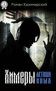 Роман Казимирский -Химеры. Легион иных