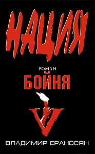 Владимир Ераносян -Бойня