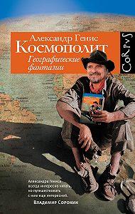 Александр Генис -Космополит. Географические фантазии