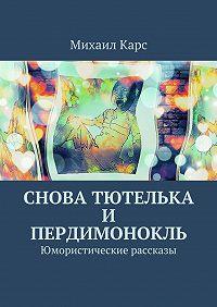 Михаил Карс - Снова тютелька ипердимонокль