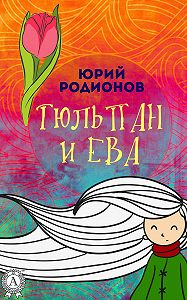 Юрий Родионов -Тюльпан и Ева