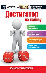 Алиса Курамшина, Ильдар Зинуров - Достигатор на халяву