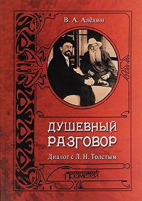 Вениамин Алехин - Душевный разговор. Диалог с Л. Н. Толстым