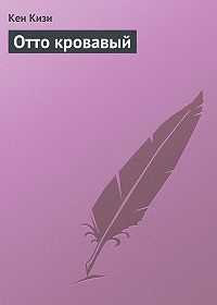Кен Кизи -Отто кровавый