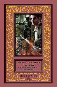 Геннадий Прашкевич -Записки промышленного шпиона (сборник)