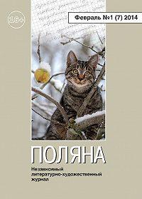 Коллектив Авторов -Поляна №1 (7), февраль 2014