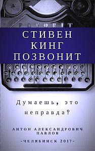 Антон Павлов -Стивен Кинг позвонит