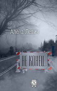 Алёна Левич -Не конец…