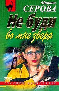 Марина Серова -Не буди во мне зверя