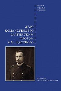 Сборник -Дело командующего Балтийским флотом А. М. Щастного