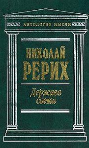 Николай Рерих - Нерушимое (сборник)