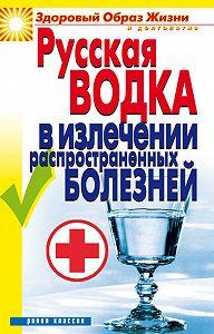 Кристина Ляхова -Русская водка в излечении распространенных болезней