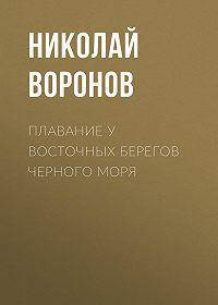 Николай Воронов -Плавание у восточных берегов Черного моря