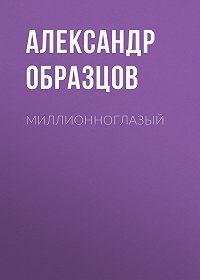 Александр Образцов -Миллионноглазый (сборник)