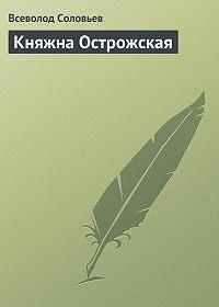 Всеволод Соловьев -Княжна Острожская