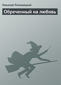 Николай Романецкий -Обреченный на любовь