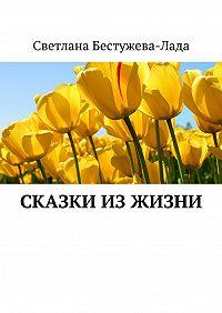 Светлана Бестужева-Лада - Сказки изжизни