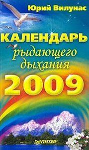 Юрий Вилунас -Календарь рыдающего дыхания на 2009 год