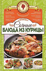 Наталия Попович -Сочные блюда из курицы