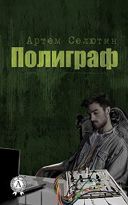 Артем Селютин -Полиграф