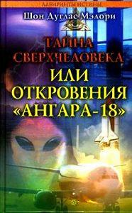 Шон Мэлори -Тайна сверхчеловека, или Откровения «Ангара-18»
