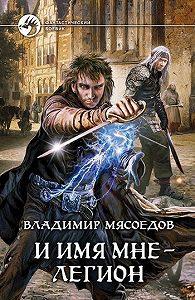 Владимир Мясоедов -И имя мне – Легион