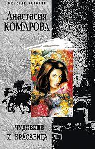 Анастасия Комарова -Чудовище и красавица